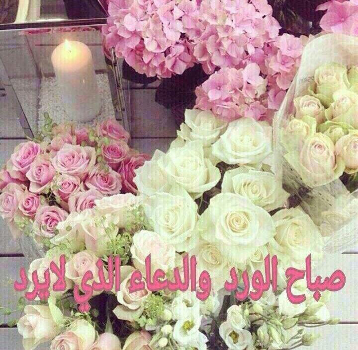 صباحكم فل Floral Floral Wreath Morning Greeting