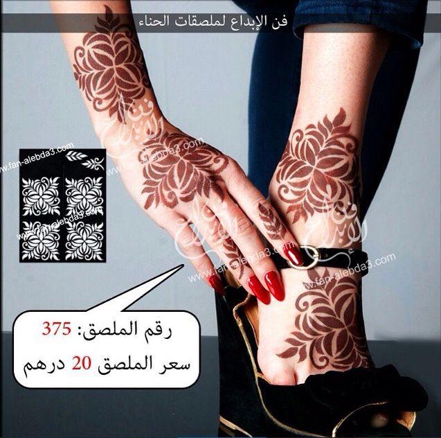 Arabic Henna Tatoos Foot Henna Henna Hand Tattoo Hand Henna