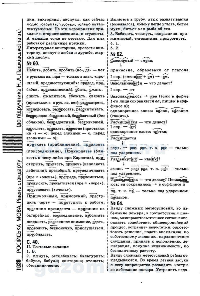 Решебник по учебнику физики 7класс л.э.генденштейн