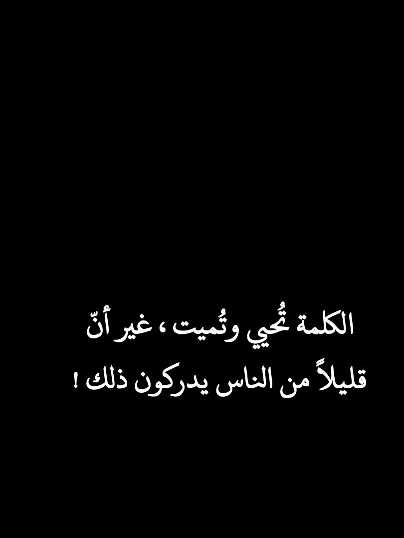Pin By Aisha On عبارات اقتباسات كلام عن الصداقه Arabic Quotes Arabic Tattoo Quotes Words Quotes