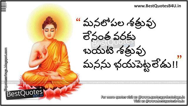Gautam Buddha Telugu Inspirational Quotes Messages Budha Telugu