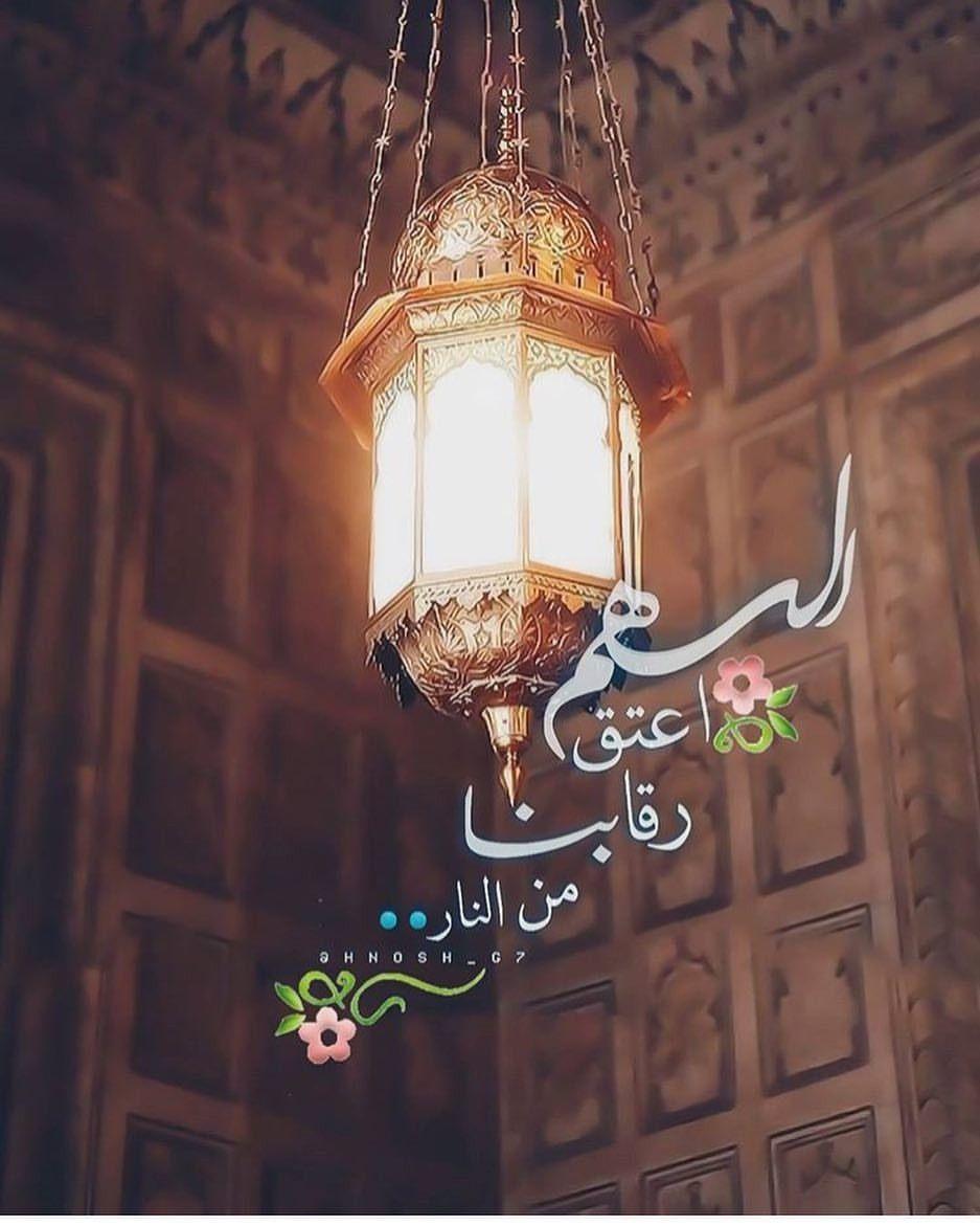 اللهم اعتق رقابنا من النار Islamic Pictures Ceiling Lights Chandelier
