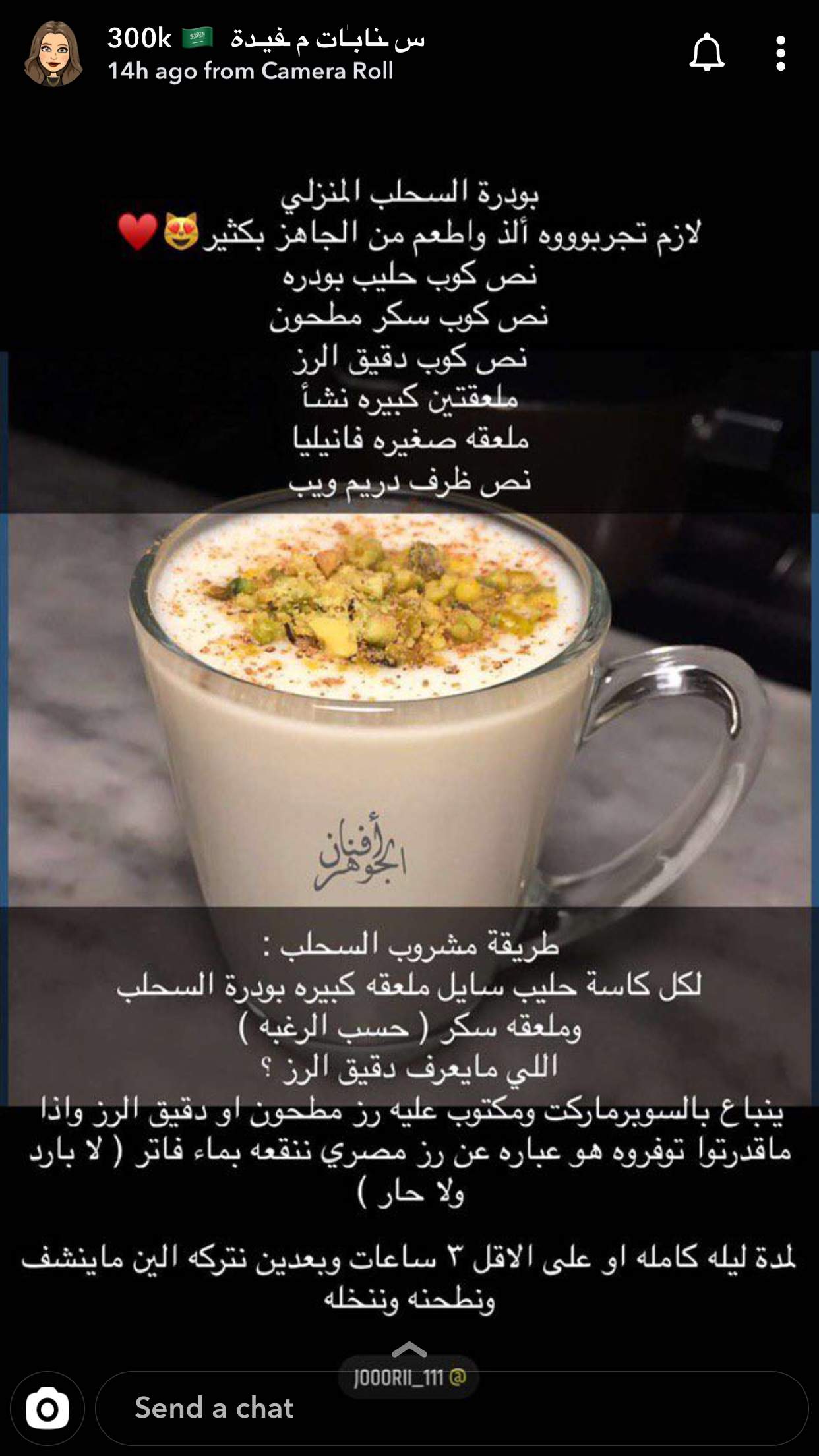 Coffee drink recipes image by Maryam Alali on مشروبات
