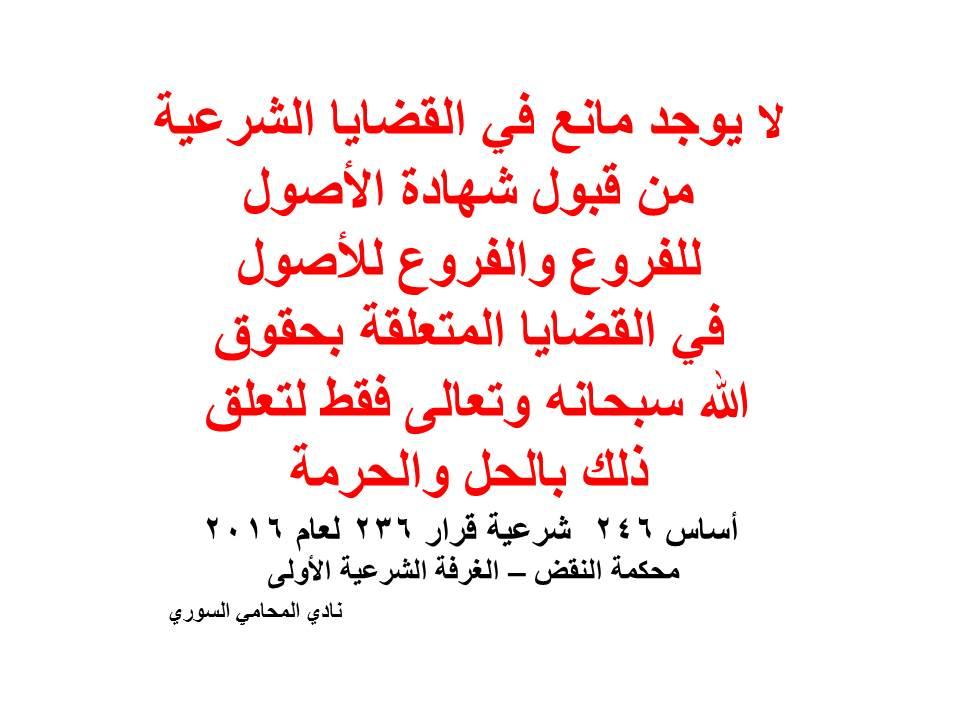 شهادة الأصل للفرع والفرع للأصل في الدعاوى الشرعية اجتهاد نادي المحامي السوري Math Arabic Calligraphy Calligraphy
