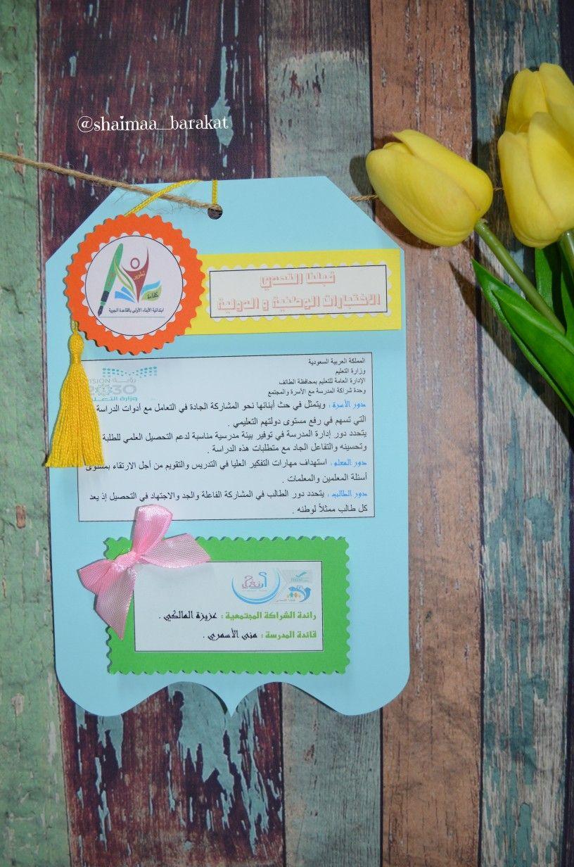لا تخش الصعوبات و لا تخف من نتيجة ما سوف يحصل لك يكفيك فخر الإقدام و الشجاعة تصويري اعما Birthday Card Pop Up School Frame Birthday Cards