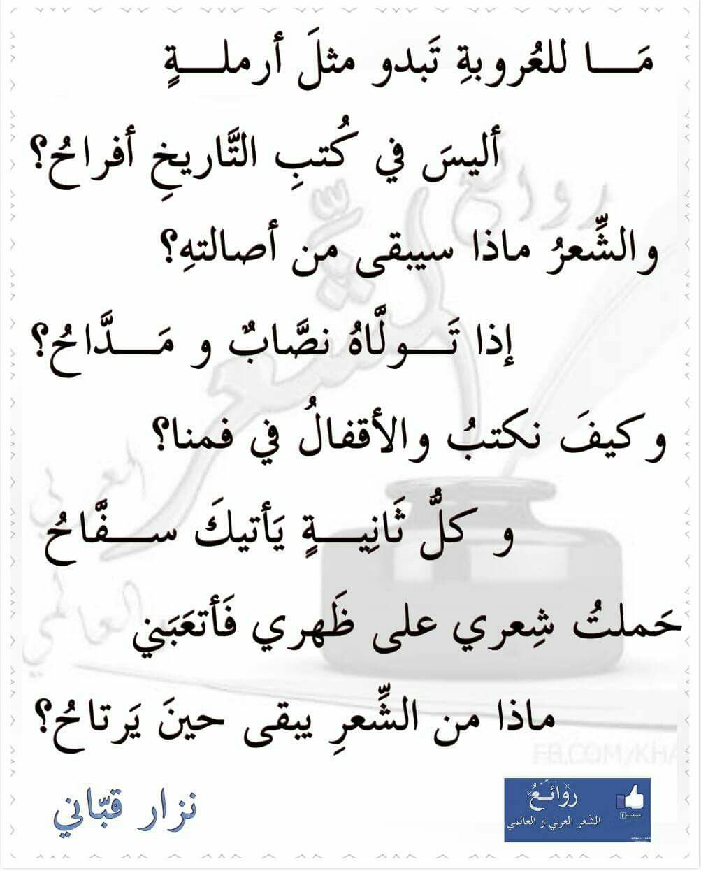 Pin By اكتمال القمر On الشعر العربي Beautiful Arabic Poetry Cool Words Poetry Words Arabic Poetry