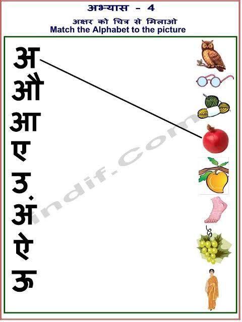 Kids coloring worksheet with hindi alphabet - Google Search | Hindi ...