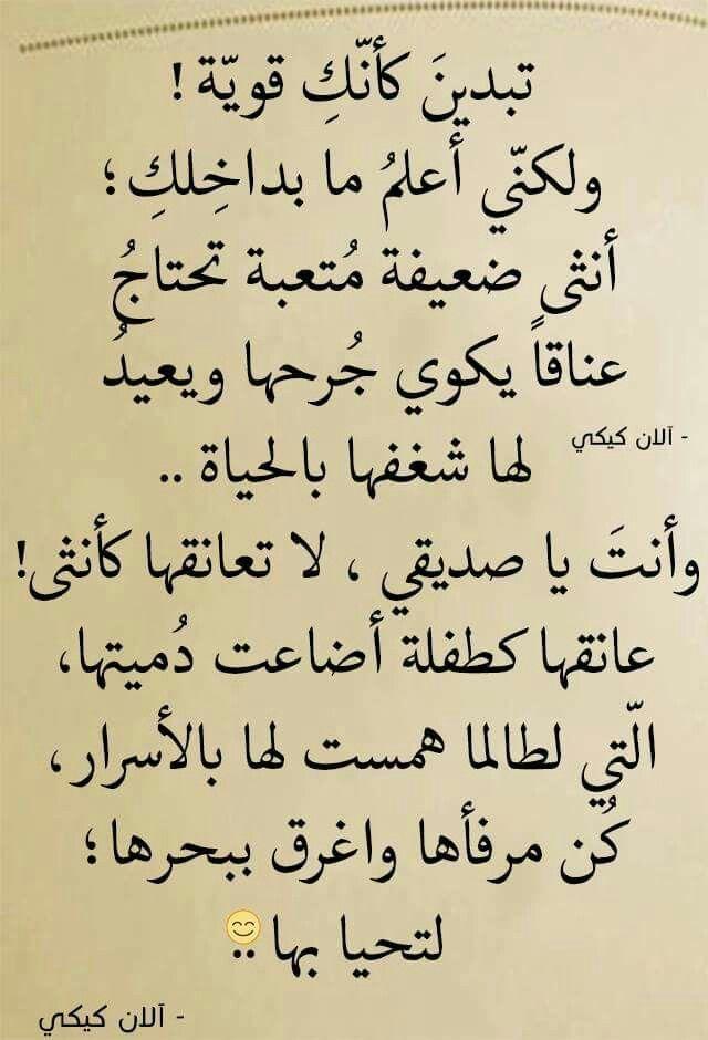 أغرق ببحرها لتحيا بها C Motaz Al Tawil Love Words Words Quotes Simple Words