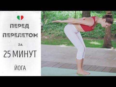 Йога для путешественников - YouTube | Йога, Йога для ...