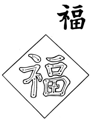 Poster For Chinese New Year With The Chinese Character Fortune