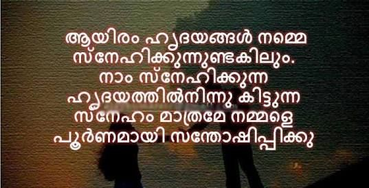 Image Result For Feeling Sad Images In Malayalam Ponnous Quotes