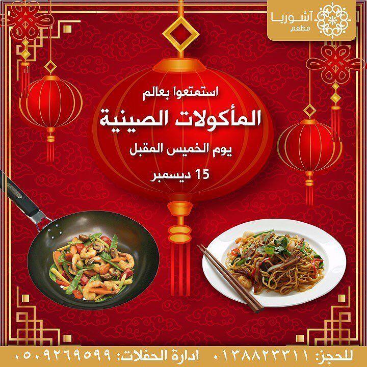 لا يفوتكم البوفيه الصيني هذا الخميس من الساعة السادسة حتى منتصف الليل Do Not Miss Our Chines Buffet On Thursday From 6 Pm To Midnight Assyriarest Khoba 15th