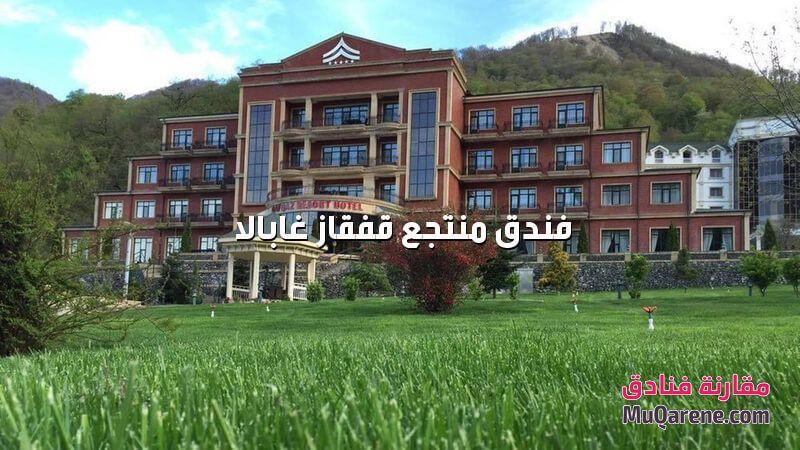 6 اجمل فنادق غابالا فندق منتجع قفقاز فندق منتجع قفقاز غابالا Qafqaz Resort Hotel Gabala حاصل على تصنيف 5 نجوم ويضم 114 غرفة House Styles Mansions Hotel