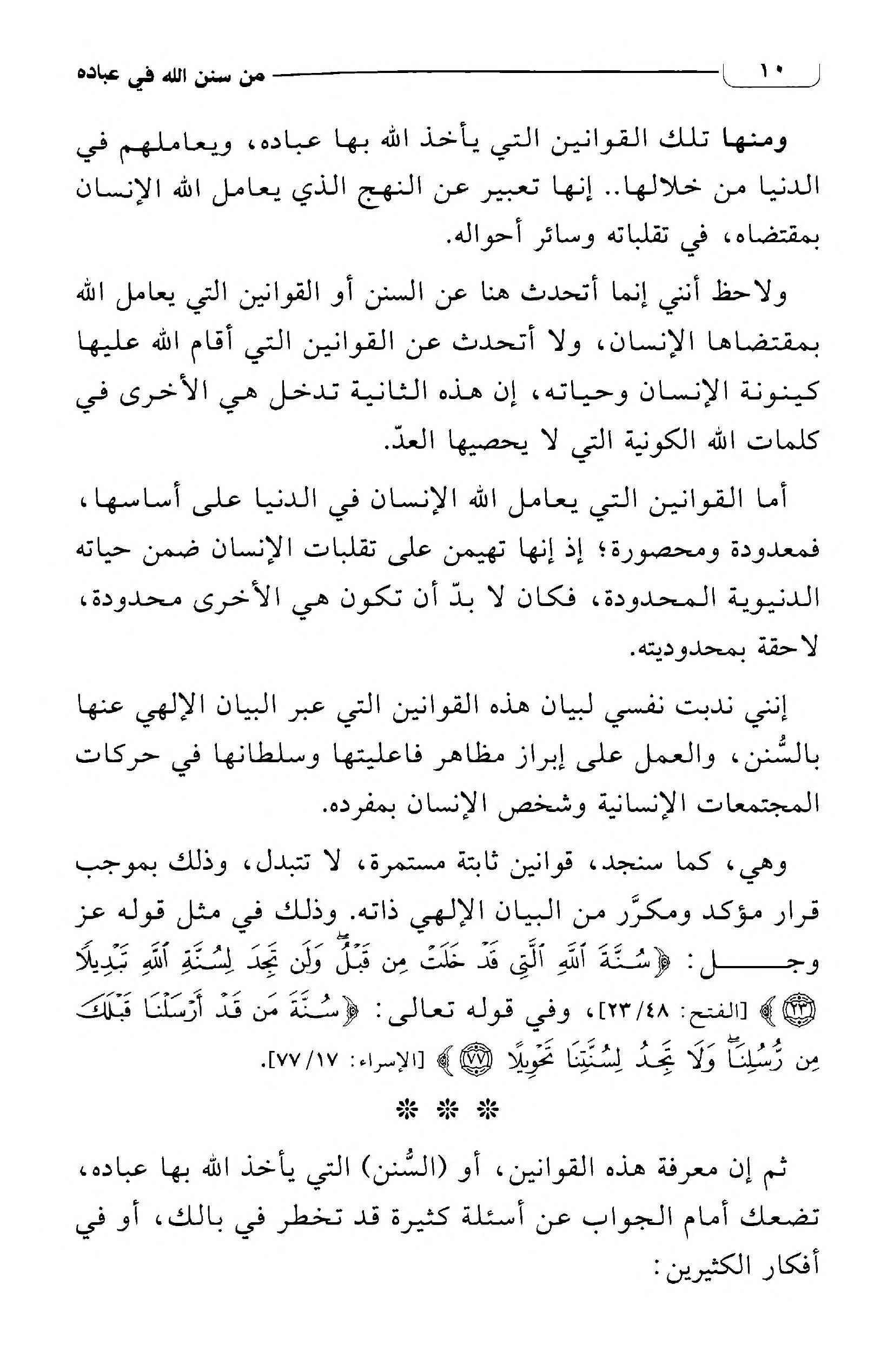 مكتبة محمد سعيد رمضان البوطي رحمه الله Matnawi Free Download Borrow And Streaming Internet Archive Sheet Music Math Math Equations