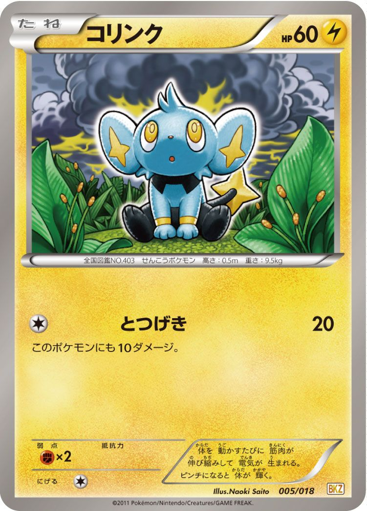Eevee 403//SM-P PROMO HOLO Pokemon Card Japanese  NM