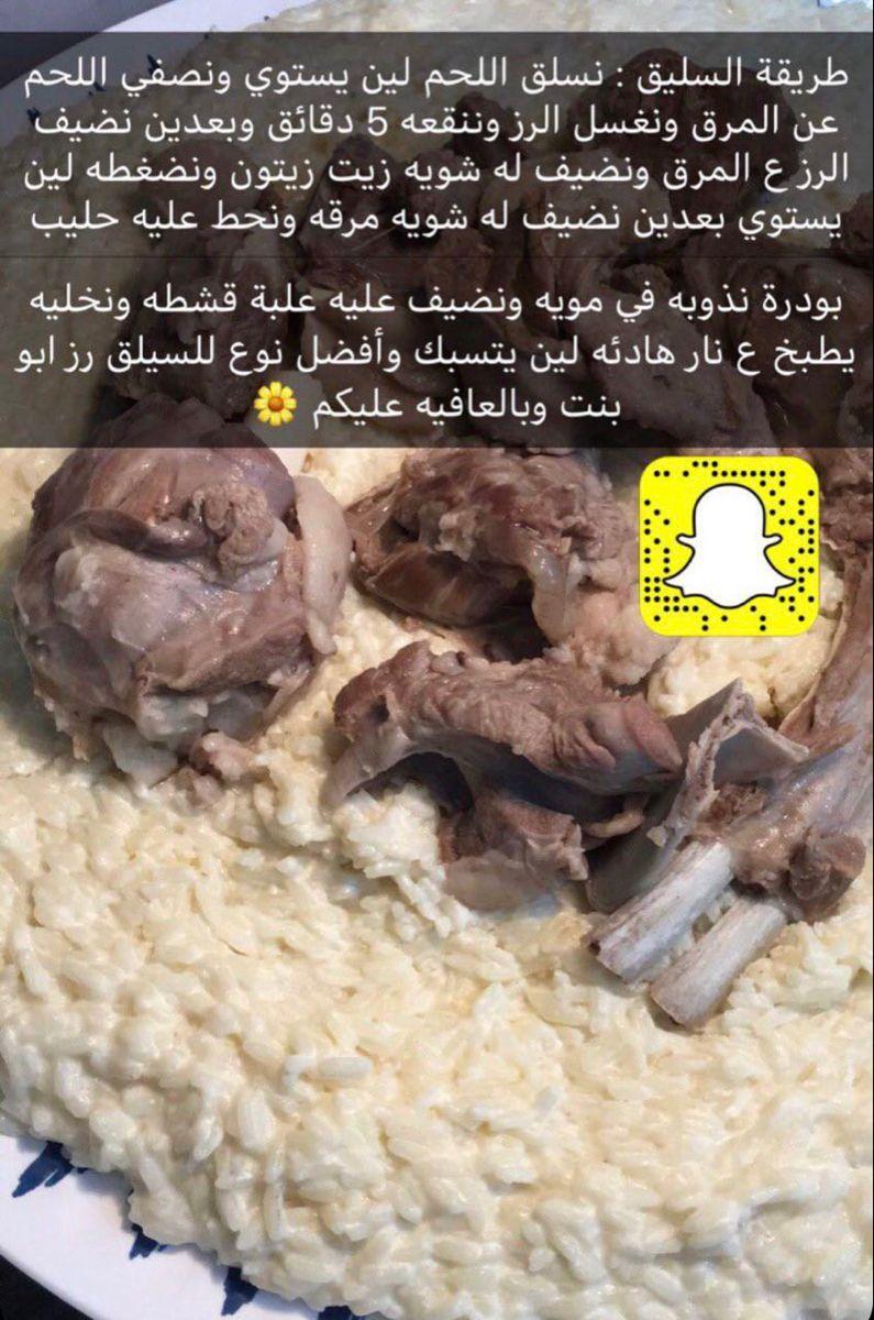 Pin By Soso On وصفات طبخات شعبية Food Arabic Food Beef