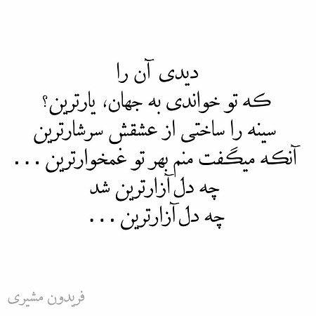 بهترین متن های عاشقانه با عکس غمگین شب و دلتنگی Quran Quotes Cool Words Words Quotes
