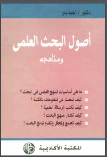 اصول البحث العلمي ومناهجة Pdf تأليف الدكتور احمد بدر ماهي اساسيات المنهج العلمي في البحث كيف تبحث عن الم Research Pdf Arabic Books Research