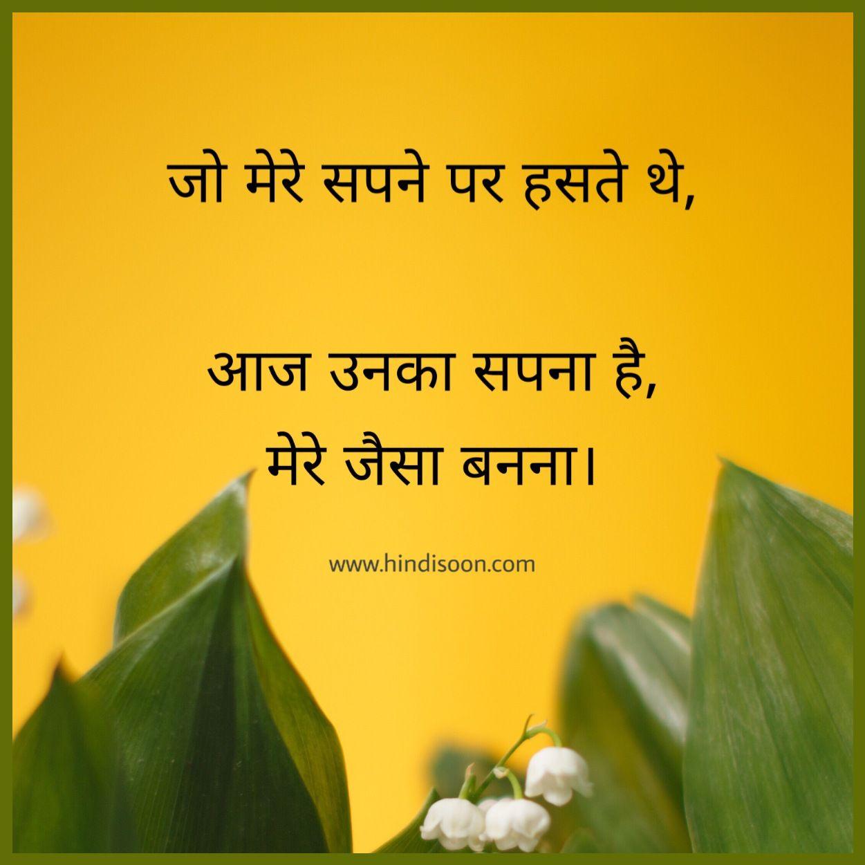 Jo Mere Sapne Par Haste The Attitude Quotes Hindi Dream Quotes Attitude Quotes Hindi Work Motivational Quotes Attitude Quotes