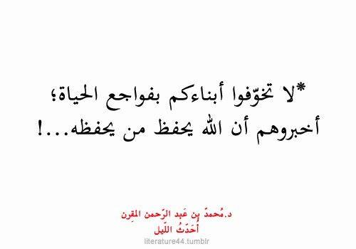 الله يحفظ من يحفظه Words Quotes Cool Words Arabic Quotes