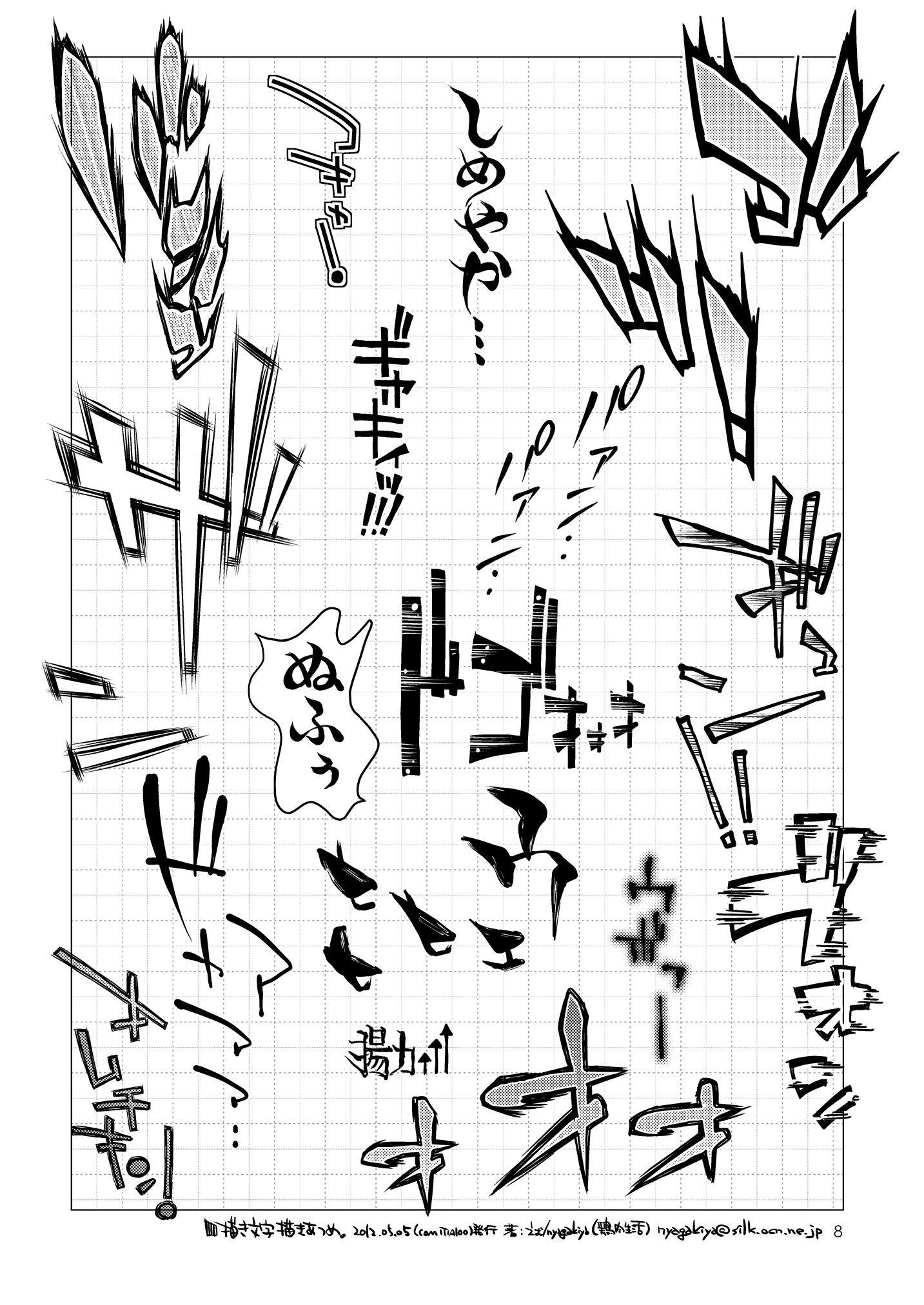描き文字描きあつめ 漫画 フォント 漫画 描き方 文字
