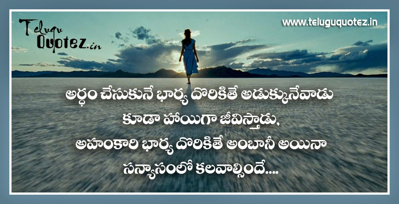 Telugu2bquotes2bon2blife Wife Quotes Quotes Life Quotes
