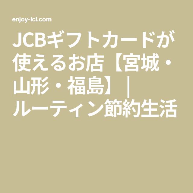 jcb ギフト カード 使える お 店