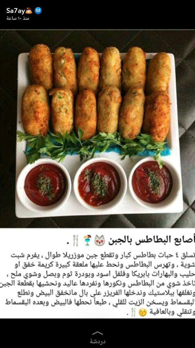 أصابع البطاطس Cookout Food Recipes Ramadan Recipes