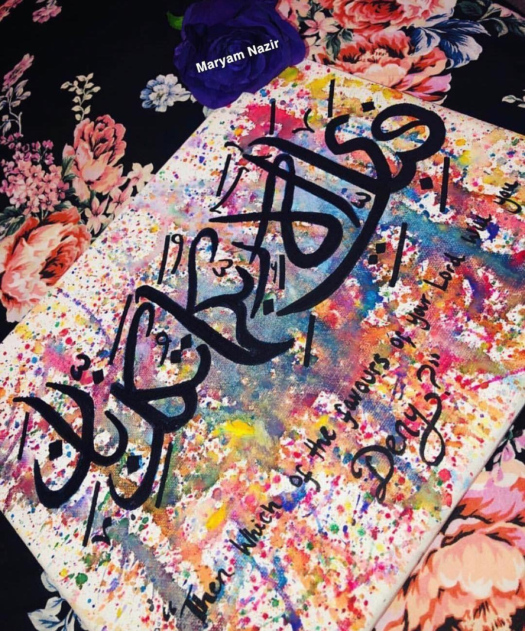 Fabiayyi Ala I Rabbikuma Tukadziban : fabiayyi, rabbikuma, tukadziban, Watch, YouTube, Videos, Online, Favourite, Ayahs, Quran, فبأ…, Islamic, Calligraphy, Painting,, Caligraphy, Painting