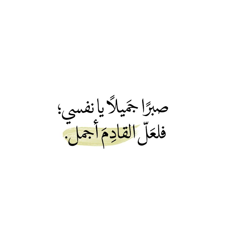 Follow Me On Instagram Doitwith Passion Weheartit Doitwith Passion عربي بالعربي Arabic Love Quotes Words Sweet Words