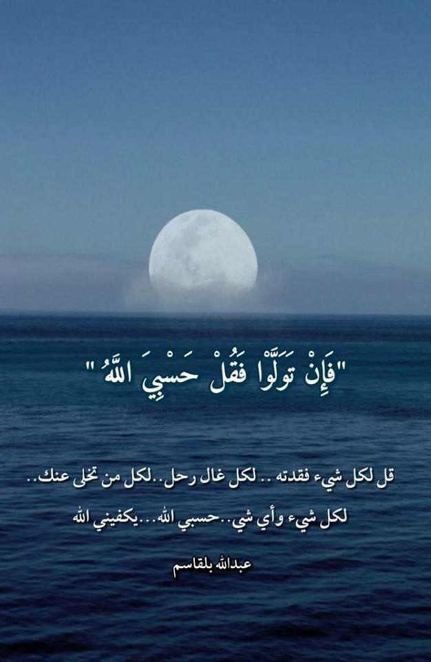 حسبي الله ونعم الوكيل نعم المولى ونعم النصير Quran Verses Aesthetic Pictures Cool Words