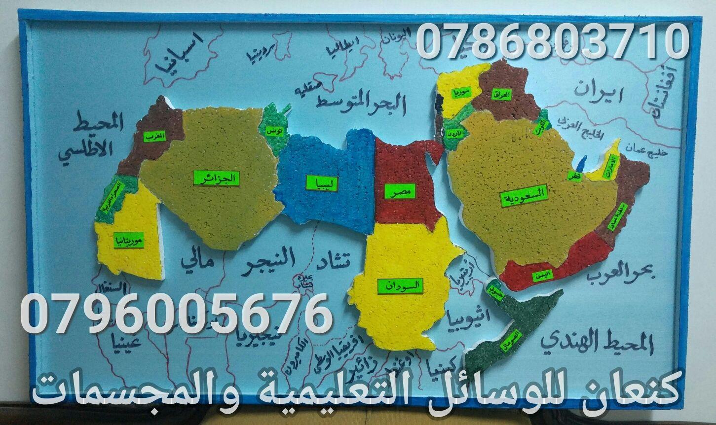 لوحة الوطن العربي كنعان للوسائل التعليمية 0796005676 Gaming Logos Education Logos