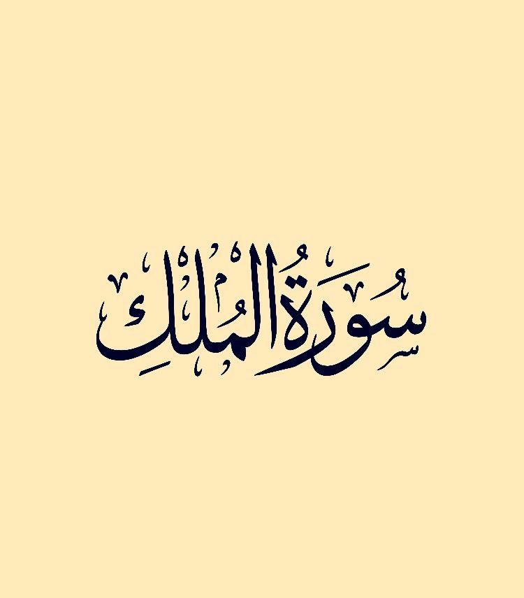 سورة الملك قراءة ماهر المعيقلي Quran Peace Arabic Calligraphy