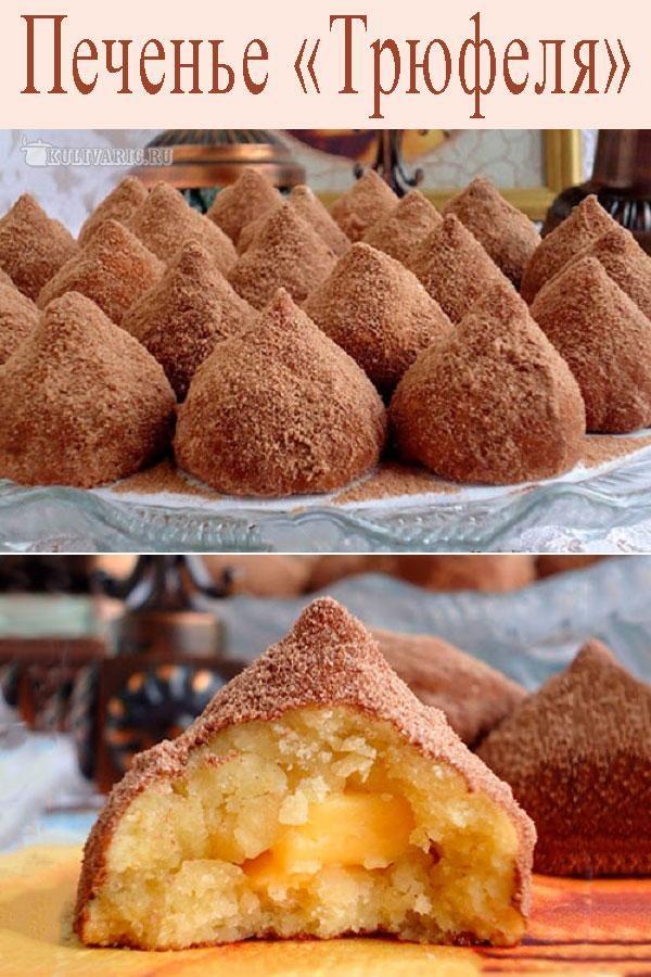 Photo of Печенье «Трюфеля» ⋆ Кулинарная страничка?