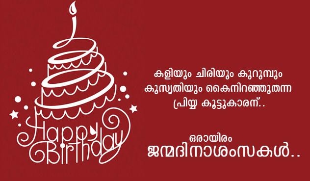 birthday wishes quotes for best friend in malayalam
