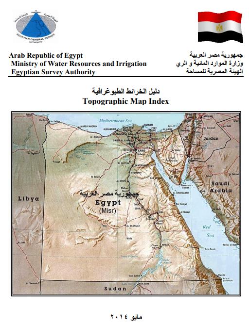 الجغرافيا دراسات و أبحاث جغرافية دليل الخرائط الطبوغرافية Topographic Map Index Topographic Map Libya Water Resources