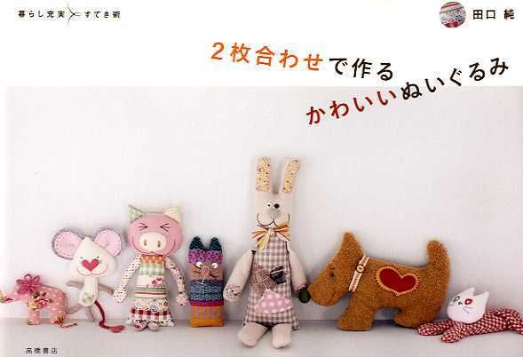 Details zu Kawaii Handmade Nuigurumi Mascot - Japanese Craft Book ...