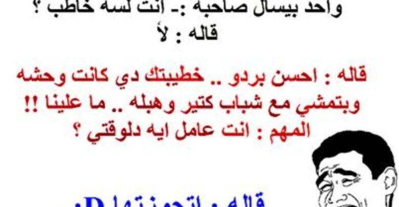 نكت مضحكة جد ا تفرفشك ولم يراها الكثير وصور عليها نكت موقع مصري Funny Words Funny Quotes Words
