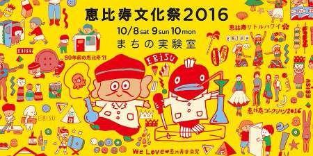 恵比寿の街を体感する3日間 恵比寿ガーデンプレイスにて恵比寿文化祭2016開催!!