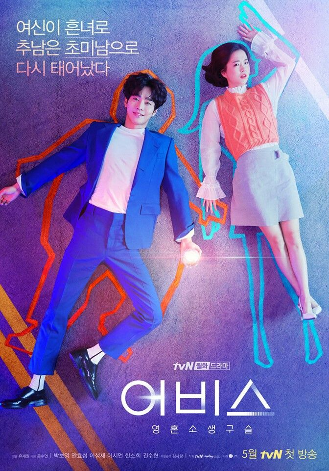 Abyss 2019. tvN. Park Bo Young, Ahn Hyo Seop, Lee Sung Jae
