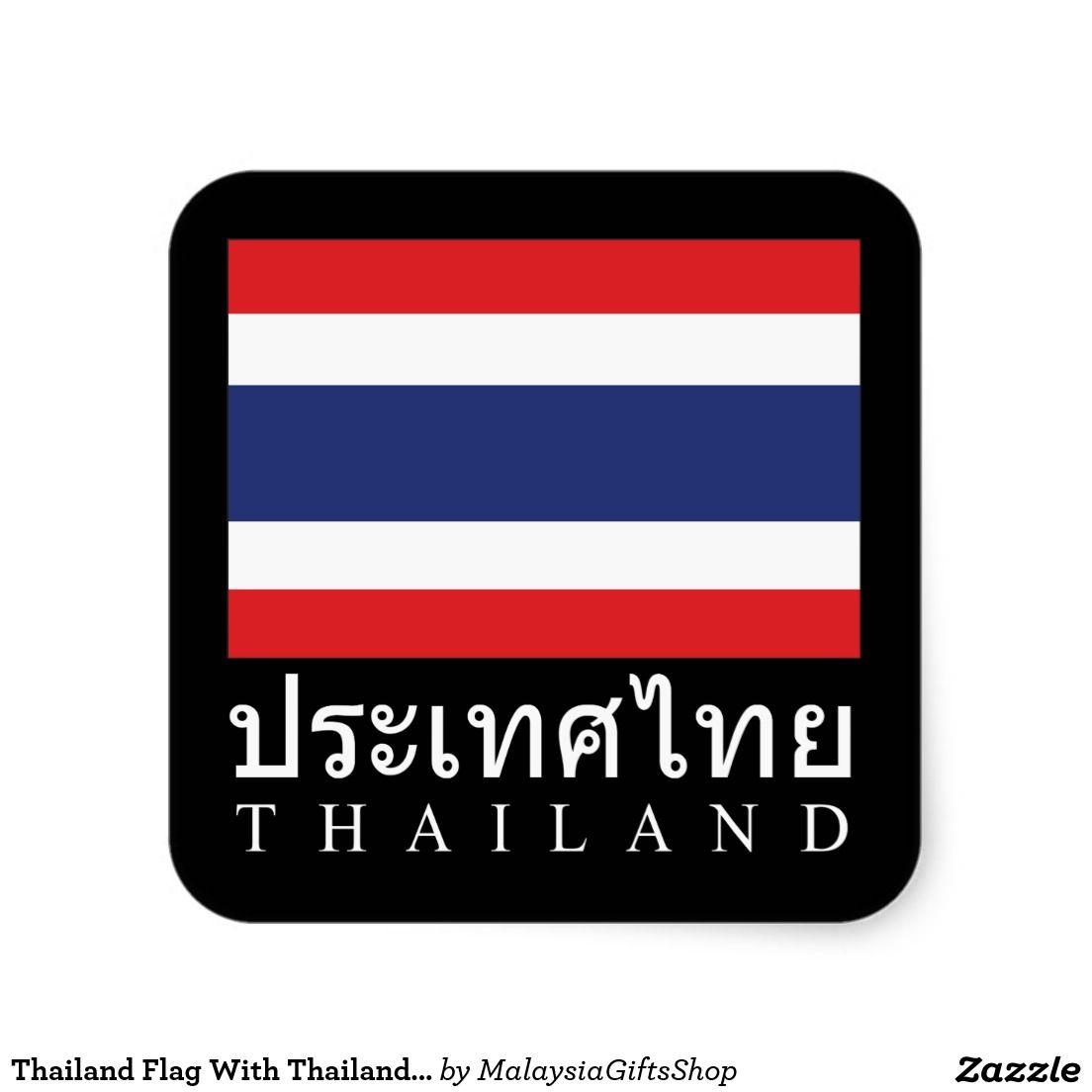 Thailand Flag With Thailand Word In Thai Language Square Sticker Zazzle Com In 2020 Thailand Flag Thai Language Learn Thai