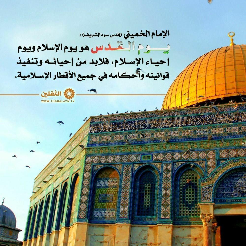 يوم القدس العالمي ٢٠٢٠ ١٤٤١ قناةالثقلين Taj Mahal Landmarks Building