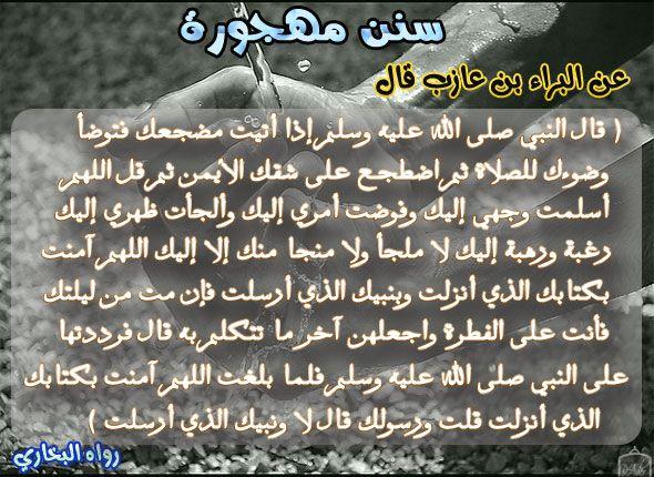 سنة مهجورة الوضوء قبل النوم Arabic Calligraphy Calligraphy