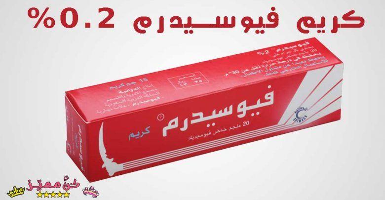 افضل استخدامات لكريم فيوسيدرم و فوائدة للتخلص من الحبوب في المناطق الحساسه The Best Uses Of Fusiderm Cream And Its Bene Cream Personal Care Toothpaste