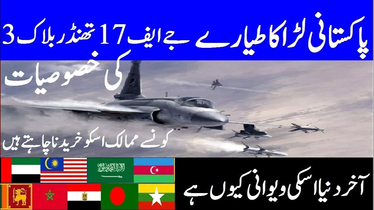 Jf 17 Thunder Block 3 | Combat Capabilities and Features