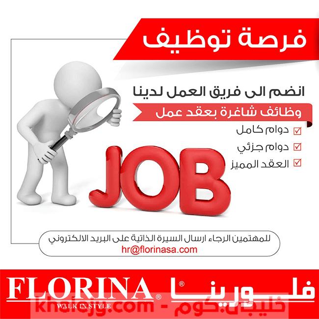 وظائف دوام جزئي وعقد مميز ودوام كامل أعلنت عنها شركة فلورينا وفق ماجاء في الاعلان التالي Florina Job