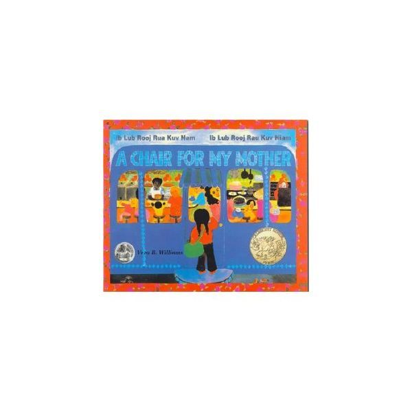 A Chair For My Mother Read Aloud Activities And Lesson Ideas Read Aloud Activities Award Winning Picture Books Read Aloud