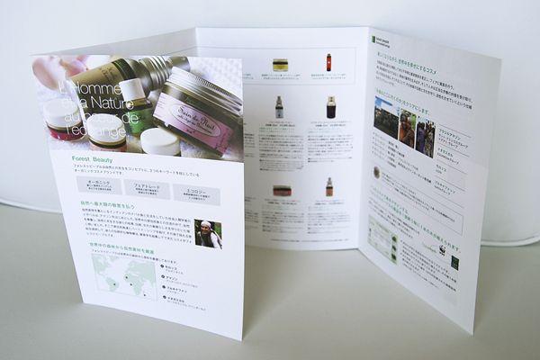 オーガニック化粧品の商品パンフレットデザイン - デザイン制作実績|デザイン印刷【D.O.T】