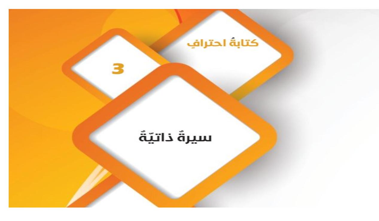 بوربوينت سيرة ذاتية مع الاجابات للصف التاسع مادة اللغة العربية