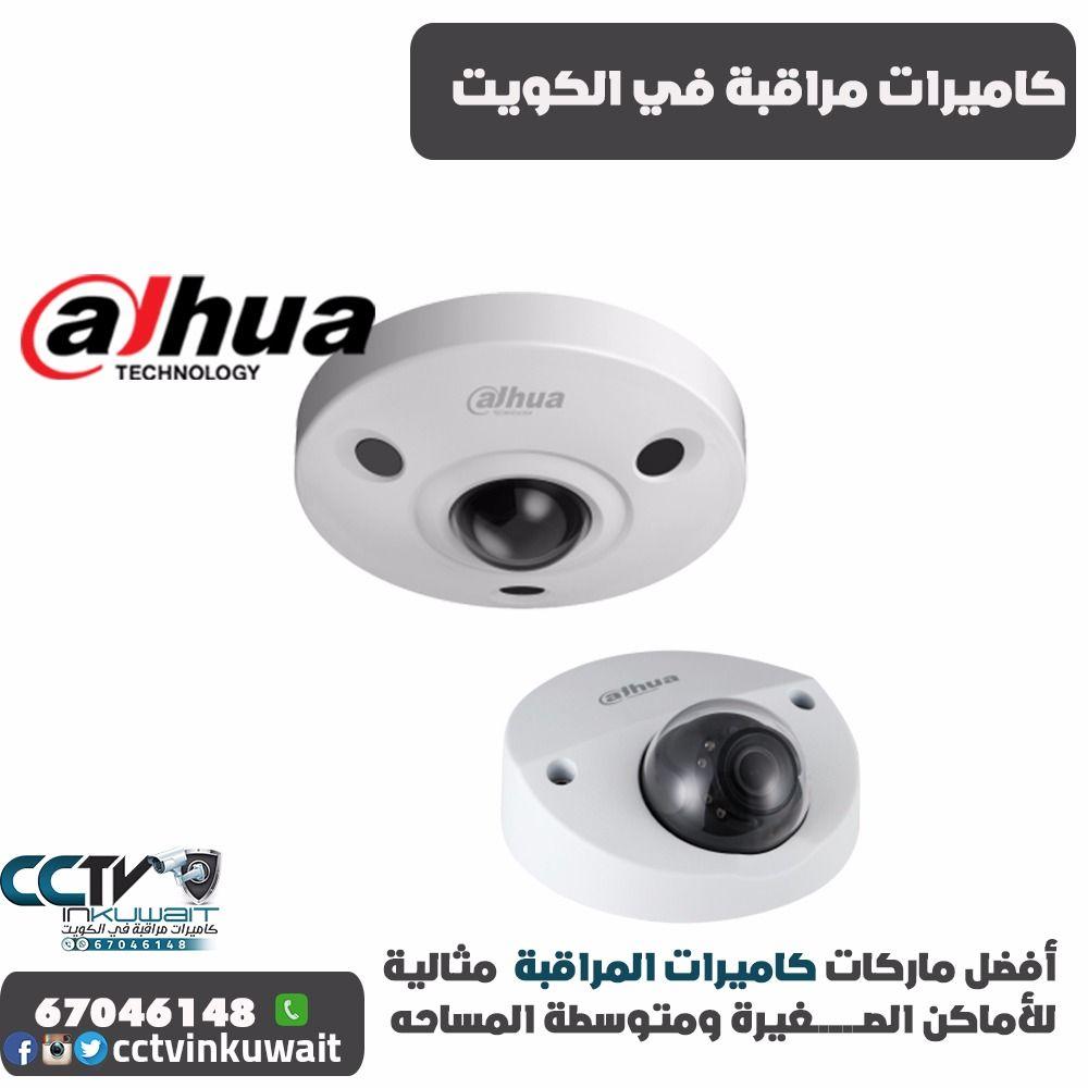 متميزون في تقديم أفضل كاميرات المراقبة وتعمل صوت و صورة بأعلي جودة We Provid The Best Surveillance Cameras With The Highest Qual Technology Gym Gym Equipment